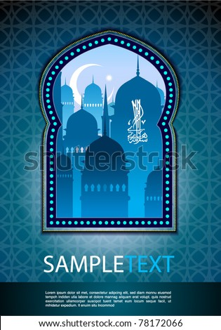 Vector Islamic pattern for Muslim celebration - stock vector