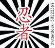 vector kanji of ninja - stock vector