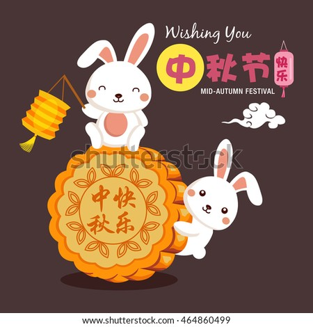 Moon Cake Cartoon Images : Mooncake Stock Photos, Royalty-Free Images & Vectors ...
