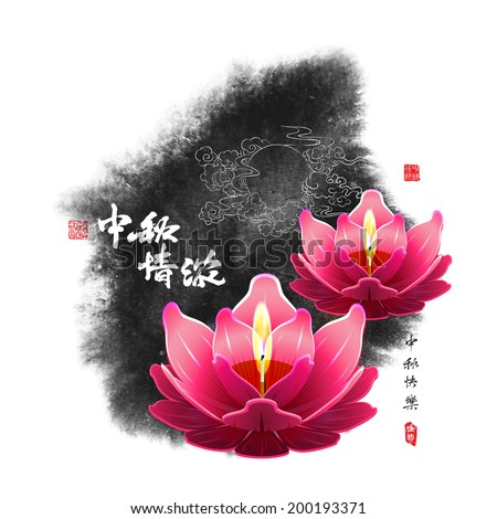 Vector Mid Autumn Festival Design Element. Translation, Main: Mid Autumn Lovesickness, Second: Happy Mid Autumn Festival, Stamps: Blessed Feast - stock vector