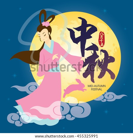 Vector Mid Autumn Festival Illustration of Chang'e, the Chinese Goddess of Moon. Caption. Mid Autumn Festival - stock vector