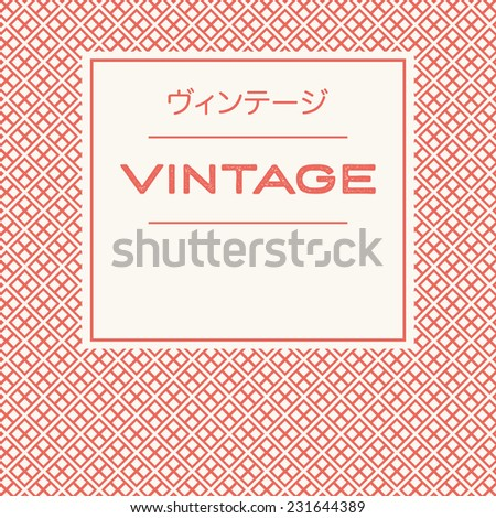 Vector Mono Line Design Template - Label on vintage Japanese Background Pattern. Japanese text means Vintage. - stock vector