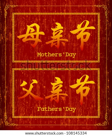 Vector Mother's day and Father's day banner