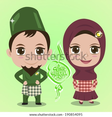 Vector Muslim Couple Greeting Hari Raya. Translation: Happy Eid al-Fitr, Feast of Breaking the Fast - stock vector