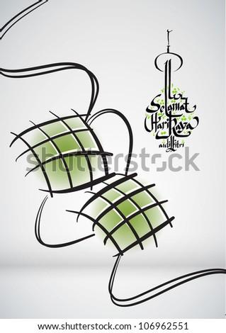 Vector Muslim Ketupat Drawing Translation: Peaceful Celebration of Eid ul-Fitr, The Muslim Festival that Marks The End of Ramadan. - stock vector