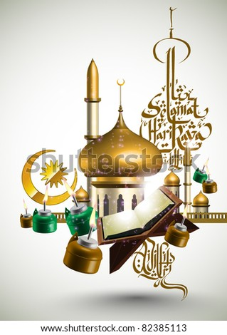 Vector Muslim Ramadan Element - stock vector