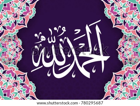 Vector alhamdulillah arabic calligraphy mandala decoration stock vector of alhamdulillah in arabic calligraphy with mandala decoration thecheapjerseys Image collections