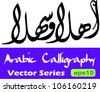 Vector of an arabic calligraphy word 'Ahlan Wa Sahlan' (translated as 'Welcome') in diwani style - stock photo