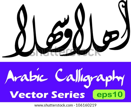 Vector of an arabic calligraphy word 'Ahlan Wa Sahlan' (translated as 'Welcome') in diwani style