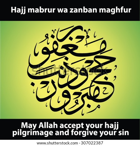 Vector islamic greeting translation may allah stock photo photo vector of an islamic greeting translation may allah accept your hajj pilgrimage and forgive m4hsunfo