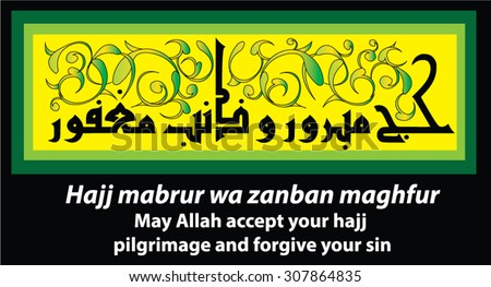 Vector islamic greeting translationmay you see stock vector vector of an islamic greeting translation may allah accept your hajj pilgrimage and forgive m4hsunfo
