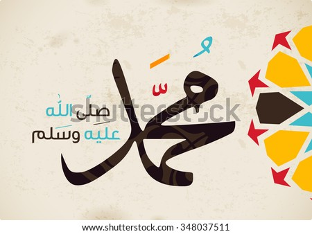 vector of arabic calligraphy  sholawat supplication phrase (translated as God bless Muhammad) 1 - stock vector