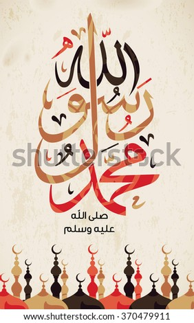 vector of arabic calligraphy sholawat supplication phrase (translated as God bless Muhammad) 7 - stock vector