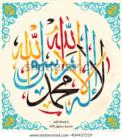 Vector of Arabic calligraphy version of shahada text (Muslim's declaration of belief in the oneness of God and acceptance of Muhammad as God's prophet) 1 - stock vector