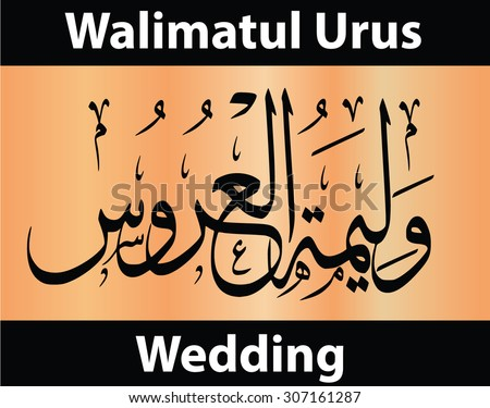Vector Arabic Phrase Walimatul Urus Translation Stock