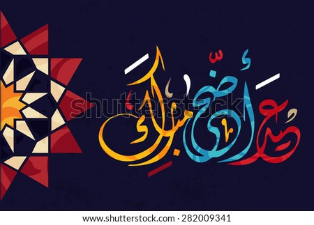 Vector of 'Eid Adha' (Festival of Sacrifice) arabic calligraphy in arabic calligraphy style - stock vector