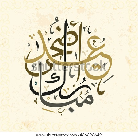 Vector of 'Eid Adha' (Festival of Sacrifice) in arabic calligraphy style with Oranament 2