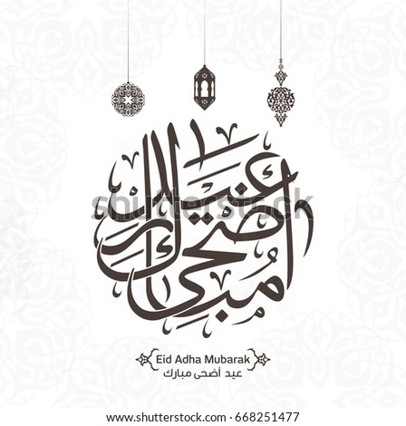 vector eid adha mubarak arabic calligraphy stock vector