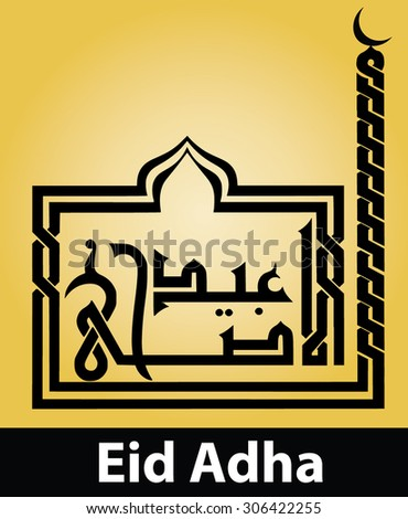 Vector of Eid Adha (translated as Greater Eid or more commonly known as Feast of the sacrifice).It is also known as Kurban Bayram (Turkey), Tabaski (West Africa) & Hari Raya Haji Korban (Malaysia) - stock vector