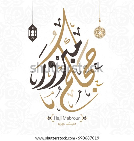 Allah Stock Images Royalty Free Images Vectors