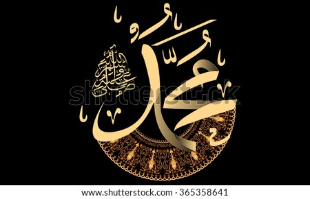 Vector of islamic calligraphy name of Prophet - Solawat supplication phrase translated as God bless Muhammad - stock vector