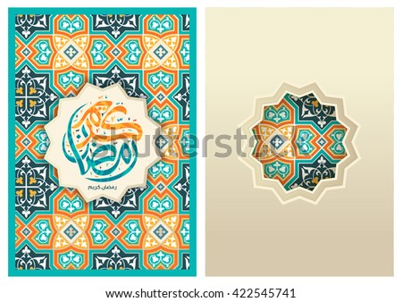 vector of Ramadan Kareem (translation Generous Ramadhan) in arabic calligraphy 4. Eps10 - stock vector