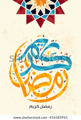 vector of Ramadan Kareem (translation Generous Ramadhan) in arabic calligraphy style 3. Eps10 - stock vector