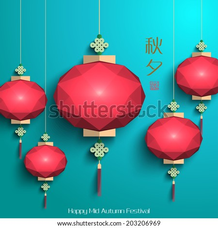 Vector Oriental Polygonal Lantern. Translation, Main: Mid Autumn Festival (Chuseok), Stamp: Blessed Feast - stock vector