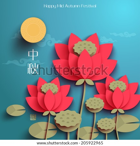 Vector Paper Lotus. Main: Mid Autumn Festival (Chuseok), Stamp: Blessed Feast - stock vector