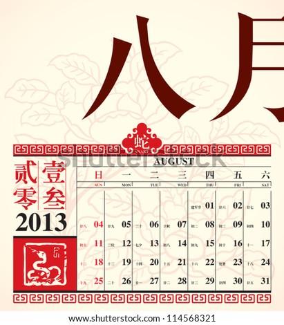 Vector Retro Chinese Calendar Design 2013 - August - stock vector