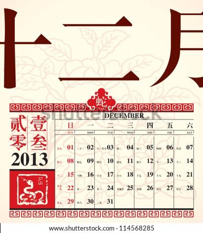Vector Retro Chinese Calendar Design 2013 - December - stock vector