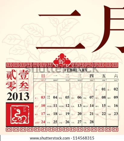 Vector Retro Chinese Calendar Design 2013 - February - stock vector