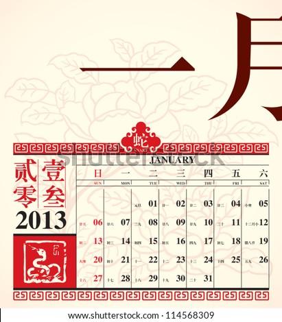 Vector Retro Chinese Calendar Design 2013 - January - stock vector