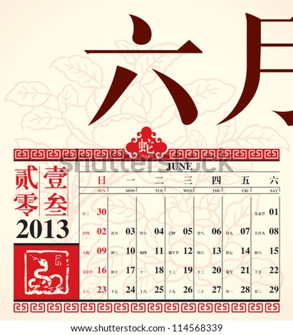 Vector Retro Chinese Calendar Design 2013 - June - stock vector