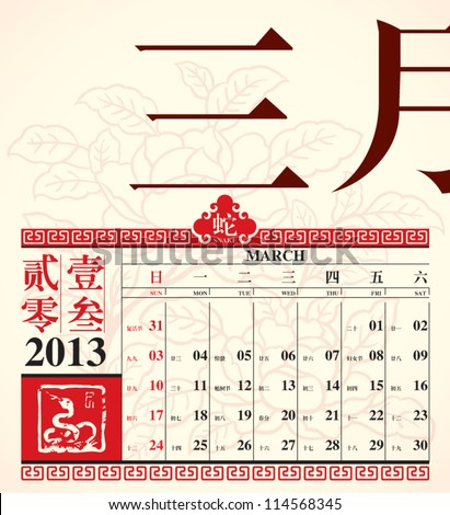 Vector Retro Chinese Calendar Design 2013 - March - stock vector