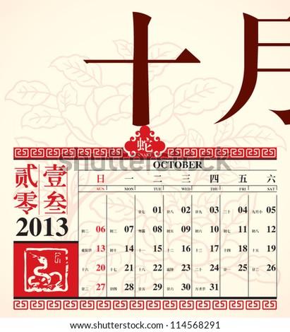 Vector Retro Chinese Calendar Design 2013 - October - stock vector