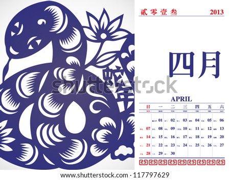 Vector Retro Chinese Calendar Design 2013 with Snake Paper Cutting - April - stock vector
