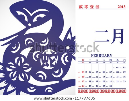 Vector Retro Chinese Calendar Design 2013 with Snake Paper Cutting - February - stock vector
