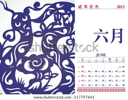Vector Retro Chinese Calendar Design 2013 with Snake Paper Cutting - June - stock vector