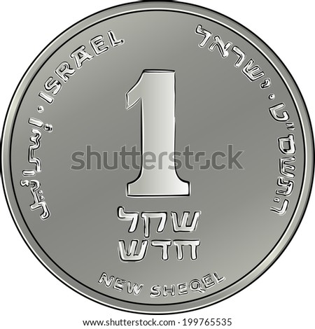Vector Reverse Israeli silver money one shekel coin - stock vector