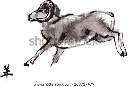 "Vector running Argali ram oriental ink painting with Chinese hieroglyph ""goat"". Symbol of the year of goat, sheep. - stock vector"