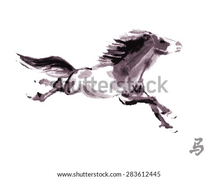 "Vector running horse oriental ink painting with Chinese hieroglyph ""horse"". Traditional Chinese motive. - stock vector"