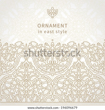 Vector seamless border in east style. Ornate element for design and place for text. Ornamental lace pattern for wedding invitations and greeting cards. Traditional decor. - stock vector