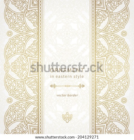 Vector seamless border in Eastern style. Ornate element for design and place for text. Ornamental lace pattern for wedding invitations and greeting cards. Traditional decor. - stock vector