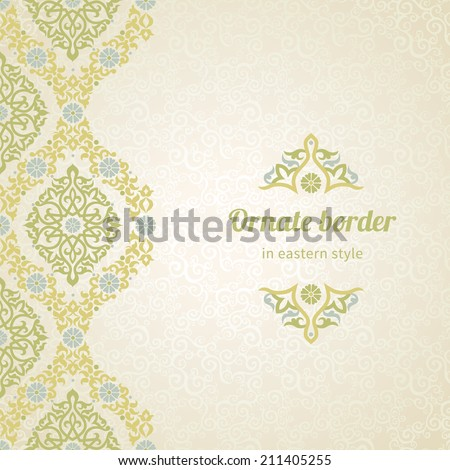 Vector seamless border in Eastern style. Ornate element for design and place for text. Ornamental lace pattern for wedding invitations and greeting cards. Traditional decor on light background. - stock vector
