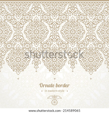 Vector seamless border in Eastern style. Ornate element for design on moroccan backdrop. Ornamental lace pattern for wedding invitations and greeting cards. Traditional decor. - stock vector