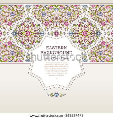 Vector seamless border in Eastern style. Ornate element for design. Place for text. Elegant ornament for wedding invitations, birthday and greeting cards. Floral spring oriental decor. - stock vector
