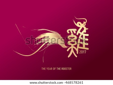 "Vector showing golden chinese calligraphy design. Chinese word mean ""Rooster"". Chinese new year 2017 - Rooster Year."