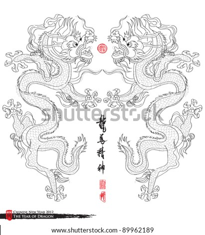 Vector Sketch of Dragon Translation of Calligraphy: The Spirituality - stock vector