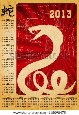 Vector Snake Calligraphy, Chinese New Year 2013 calendar - stock vector